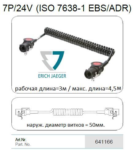 Кабель спиральный EBS 24V (7 полюсов)